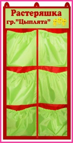 Идём в садик. В шкафу порядок! 33 — Пижамницы, растеряшки, карманы для расчесок — Аксессуары
