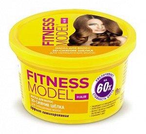 Маска для волос «FITNESS MODEL» 3-D сияние шелка 250мл/12шт/банка