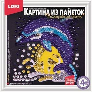 Картина из пайеток Дельфинчик Ап-017