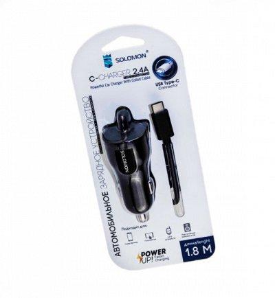 Solomon-Экспресс! Мобильная скорая помощь — Автомобильные зарядные устройства — Аксессуары для электроники