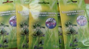 Травяная смесь для когтеточки