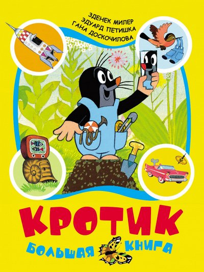 «POCMЭН» — Детское издательство №1 в России — Кротик — Детская литература