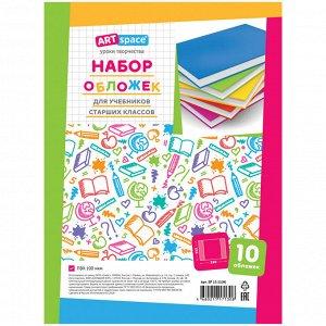 Набор обложек (15шт.) 233*330 для учебников старших классов, ArtSpace, ПВХ 100мкм