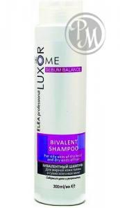 Luxor professional home шампунь бивалентный для жирной кожи головы и сухих кончиков волос 300мл