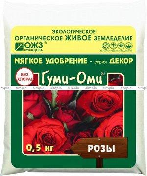 Гуми-Оми Розы (БашИнком)