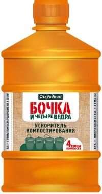 """Ускоритель компостирования """"Бочка и 4 ведра"""" Фаско.Оранжевый"""