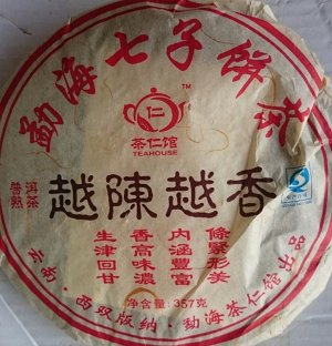 Чай Шу - ПуЭр 2017 года