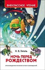 Гоголь Н. Ночь перед Рождеством (ВЧ)