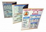 Буклет 3-4 класс русский язык и математика