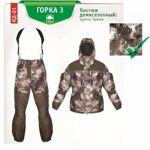 Костюм ЧАЙКА Горка 3, демисезон. тк. Дуплекс, цв. Мультикам., (куртка,брюки) р-р 60-62-----