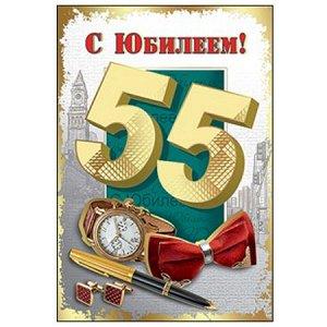 Поздравление с днем любимого брата с 55 летием