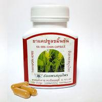Витамины для желудка Камин Чан (100% Куркума)