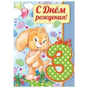 Поздравление для девочки 3 года вероника