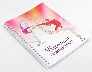 Дневник Гимнастки, на пружине, 60 листов