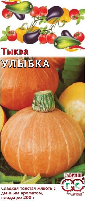 Тыква Улыбка 1,0 г