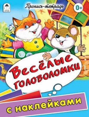 книга Веселые головоломки (пропись-тетрадь цветная 32стр с наклейками)