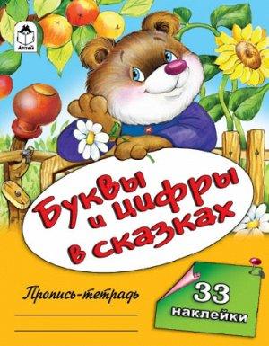 книга Буквы и цифры в сказках (пропись-тетрадь цветная 32стр с наклейками)