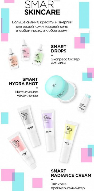 Проф-я Итал. косметика KIKO(Милан)+Скидка70% — Smart Skincare- уход за кожей в компатном формате