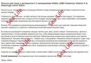 Hada Labo Лосьон для лица с витамином С и минералами 400ml