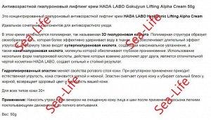 Hada Labo Антивозрастной гиалуроновый лифтинг крем  Gokujyun Lifting Alpha Cream 50g