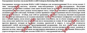 Hada Labo Глуроновое молочко-эмульсия  Gokujyun Hydrating Milk 170 m