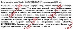 Hada Labo Гель-желе для лица  SHIROJYUN охлаждающий 200 мл