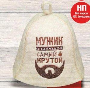 """Шапка для сауны """"Мужик с бородой самый крутой"""" НП  20499"""