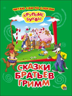 Кот-сказочник-26! Читаем, играем, развиваемся! — КРУПНЫЕ БУКВЫ — Детская литература