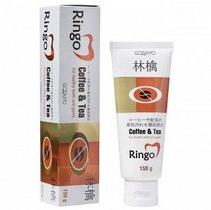 «Ringo» Паста зубная отбеливающая Cоffee& Tea