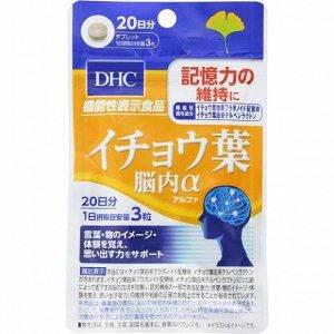 Витамины DHC Гинкго билоба на 20 дней, активизирующая альфа лучи  мозга.