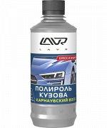 Универсальный полироль кузова LAVR Universal Car Polish Ln 1480, 310 мл