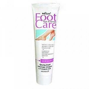 Крем д/ног FOOT CARE (бальзам против трещин)