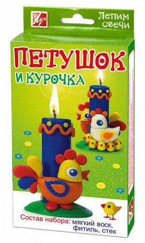 """Луч. Набор для творч. """"Лепим свечи"""" арт.25С 1573-08 """"Петушок и курочка"""""""