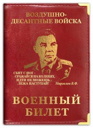 Обложка на военный билет «Никто кроме нас» №N67
