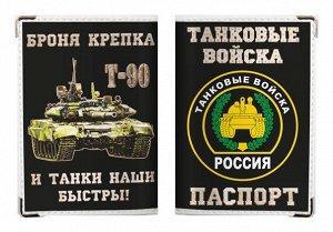 "Обложка на паспорт ""Танковые войска"" №N151"