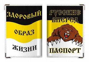 Обложка на паспорт с Имперским флагом «Русские Вперёд ЗОЖ» №N171