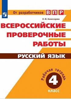 ВПР. Русский язык. 4 кл.