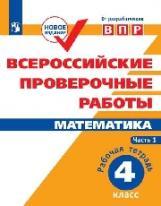 ВПР. Математика. 4 кл.
