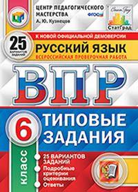 ВПР Русский язык 6кл 25 вариантов ФИОКО СТАТГРАД ТЗ ФГОС (Экзамен) 2019
