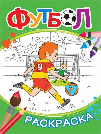 «POCMЭН» — Детское издательство №1 в России — Футбольные раскраски — Детская литература