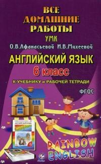 """Все домашние работы к уч. и Р/Т Афанасьевой """"Rainbow English"""" 6 класс"""