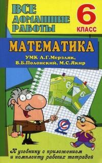 Все домашние работы по матем. к уч. и Р/Т УМК Мерзляк 6 кл.