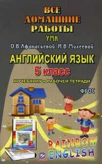 """Все домашние работы к уч. и Р/Т Афанасьевой """"Rainbow English"""" 5 кл."""