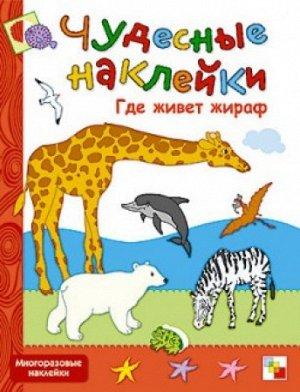 """Чудесные наклейки. """"Где живет жираф"""" (Мозаика-Синтез)/50"""