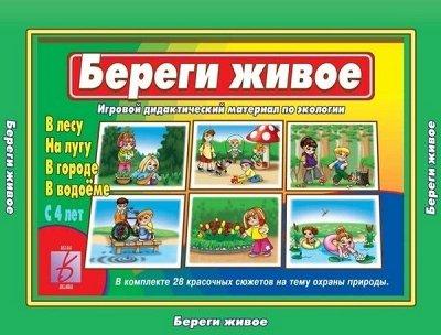 """Нескучные Игры и развивашки- Огромный выбор подарков — 71.2 """"Весна-Дизайн"""" (методики)"""