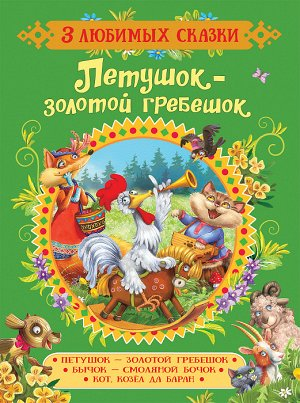 Петушок-золотой гребешок.Сказки (3 любимых сказки)