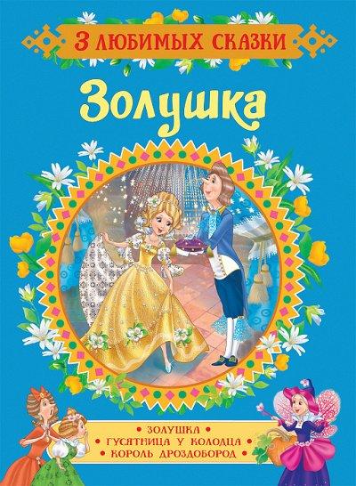 «POCMЭН» — Детское издательство №1 в России — 3 любимых сказки — Детская литература
