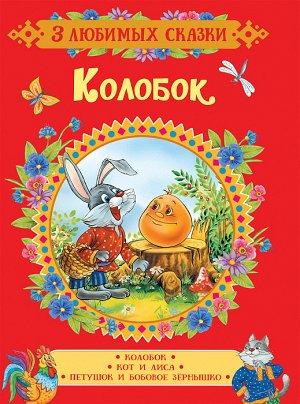 Колобок. Сказки (3 любимых сказки)