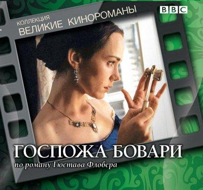 Товары для Дома и Гигиены — Советские фильмы и мировые бестселлеры (диск + книга)  — Книги