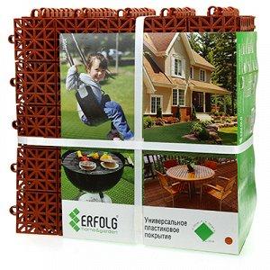 """Покрытие для детских площадок и сада пластмассовое """"ERFOLG Home & Garden"""", 9 модулей 33х33х1,6см, максимальная нагрузка на 1м2 80тонн, в упаковке 1м2, терракотовый (Россия)"""